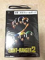 関ジャニ∞×セブンイレブンくじ 2014 エイトレンジャー2 スケジュールボード賞