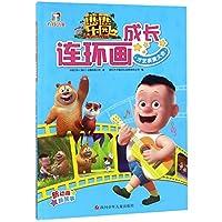 熊熊乐园2成长连环画:才艺表演大会