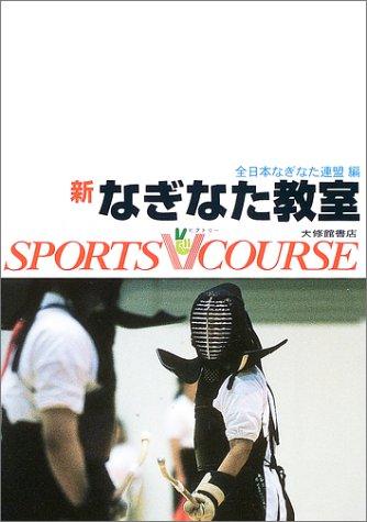 新・なぎなた教室 (スポーツVコース)