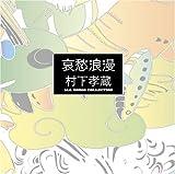 哀愁浪漫~村下孝蔵ALL SONGS COLLECTION CD10枚組(DVD付) - 村下孝蔵