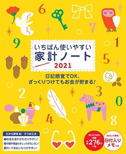 いちばん使いやすい家計ノート2021(ワン・ヒットムック) (ONE HIT MOOK)の詳細を見る