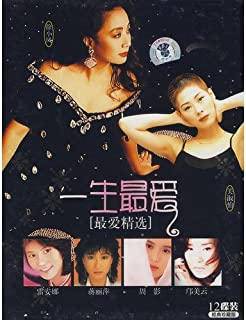 Loves in Life: Personal Favourites (12CD classic collection, Paula Tsui, and Shirley Kwan, and Cally Kwong, and Anna Lei)