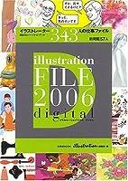 イラストレーションファイル・デジタル (2006) (玄光社MOOK)
