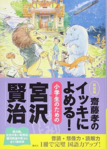 齋藤孝のイッキによめる! 小学生のための宮沢賢治 新装版の詳細を見る