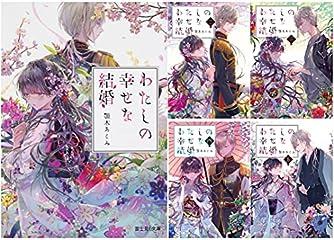 わたしの幸せな結婚 文庫1-5巻セット (富士見L文庫)