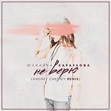 Не верю (Andrey Cherniy Remix)