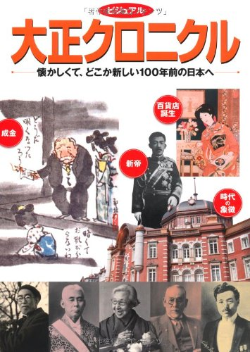 ビジュアル 大正クロニクル (懐かしくて、どこか新しい100年)