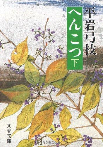 へんこつ (下) (文春文庫 (168‐36))