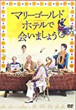 Judi Dench - The Best Exotic Marigold Hotel [Edizione: Giappone]