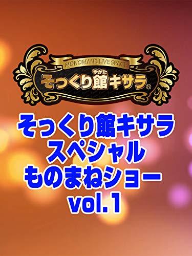 そっくり館キサラ スペシャルものまねショー vol.1