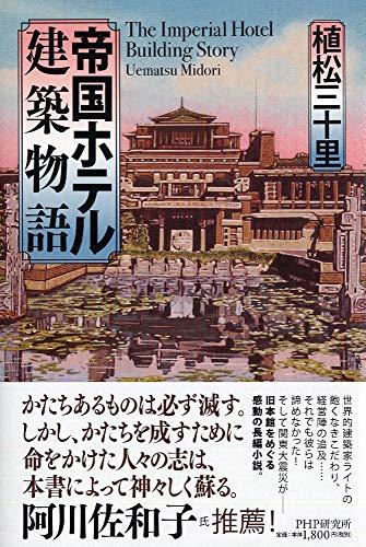 帝国ホテル建築物語の詳細を見る