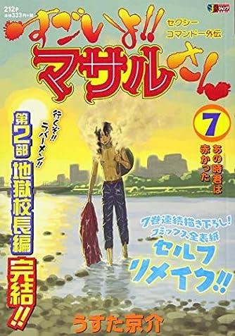 すごいよ!!マサルさん 7―セクシーコマンドー外伝 (SHUEISHA JUMP REMIX)