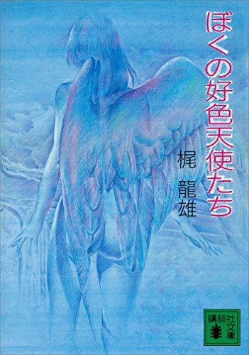 ぼくの好色天使たち (講談社文庫)