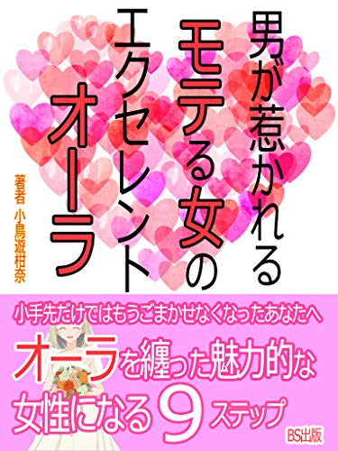 Excellent aura of a popular woman who attracts men: 9 steps to becoming an attractive woman (SR PUBLISHER) (Japanese Edition)