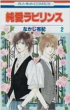 純愛ラビリンス 第2巻 (花とゆめCOMICS)