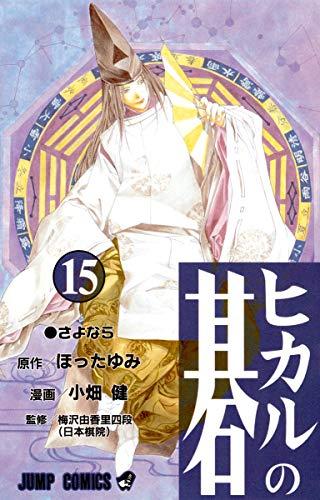 Hikaru no Go Vol. 15 (Hikaru no Go) (in Japanese)
