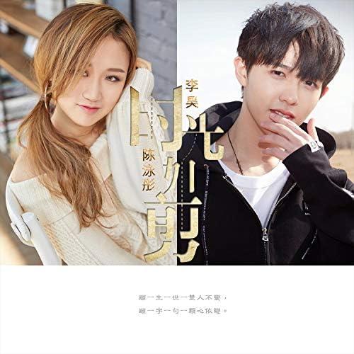 Jc & Li Hao