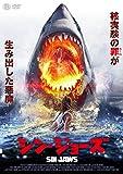 シン・ジョーズ [DVD]