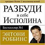 Awaken the Giant Within [Russian Edition] - How to Take Immediate Control of Your Mental, Emotional, Physical and Financial Destiny! - Format Téléchargement Audio - 11,09 €