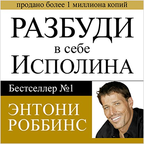 Couverture de Awaken the Giant Within [Russian Edition]