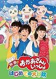 『映画 おかあさんといっしょ はじめての大冒険』[DVD]