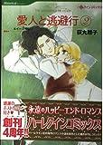 愛人と逃避行 2 (HQ comics オ 1-8)