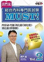 長門流 総合内科専門医試験MUST! Vol.2