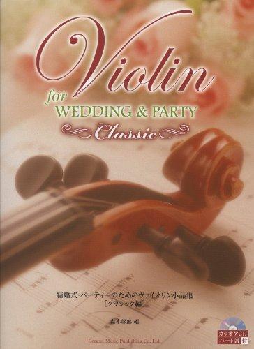 結婚式・パーティーのためのヴァイオリン小品集 [クラシック編] (カラオケCD・パート譜付)の詳細を見る