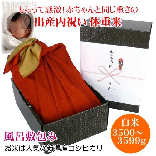 [出産内祝い]赤ちゃんの体重米(風呂敷包み)3500〜3599グラム 写真・メッセージ入り 新米 新潟県産コシヒカリ