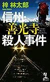信州・善光寺殺人事件 (光文社カッパ・ノベルス)