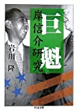 巨魁―岸信介研究 (ちくま文庫)