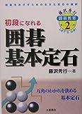 囲碁基本定石 (藤沢秀行囲碁教室)