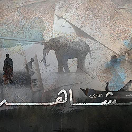 Hafez feat. Makhawy