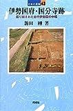 伊勢国府・国分寺跡: 古代伊勢の政治的中心地 (日本の遺跡)