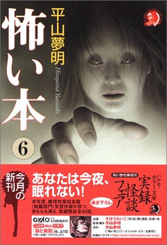 怖い本〈6〉 (ハルキ・ホラー文庫)