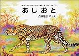 あしおと (絵本アフリカのどうぶつたち第1集・ライオンのかぞく)