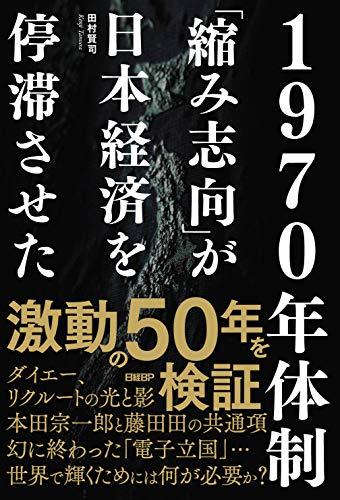 1970年体制 「縮み志向」が日本経済を停滞させたの詳細を見る
