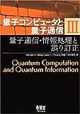 量子コンピュータと量子通信 III-量子通信・情報処理と誤り訂正- (量子コンピュータと量子通信 3)