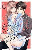 そのキスに、二言なし 分冊版(6) (姉フレンドコミックス)