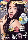 デジタル版ヤングガンガン 2019 No.23 [雑誌]