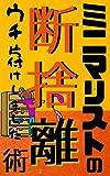 """ミニマリストの断捨離術: ウチ、""""片付け""""しました!【不用品】【こんどこそ】 - 清水 翔"""