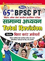 Kiran 65th BPSC PT (Bihar Lok Sewa Aayog Primary Exam.) Samany Adhyayan Total Revision Vishesh Bihar Current Affairs (2674)