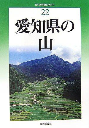 愛知県の山 (新・分県登山ガイド)