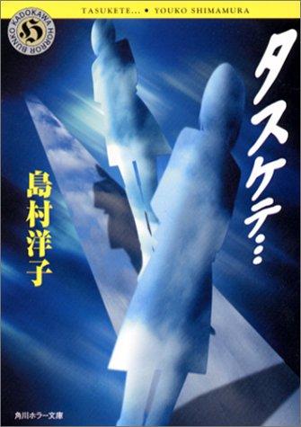タスケテ… (角川ホラー文庫)の詳細を見る