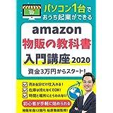 【amazon物販の教科書】入門講座2020〜資金3万円から手軽に始める在宅副業