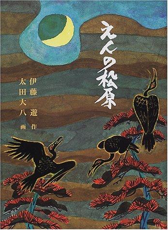 えんの松原 (福音館創作童話シリーズ)