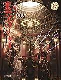 迷宮の書 (捏造ミステリーTRPG赤と黒  サプリメント)