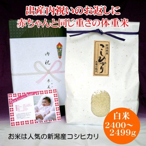 [出産内祝いのお返し]赤ちゃんの体重米 2400〜2499グラム 写真・メッセージ入り 新米 新潟県産コシヒカリ