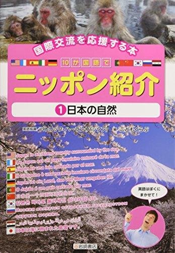 国際交流を応援する本 10か国語でニッポン紹介 (1) 日本の自然