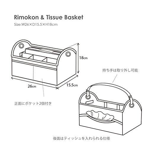 AtFirst『リモコン&ティッシュバスケット』